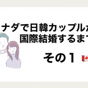 日韓カップル カナダで国際結婚するまでの道のり -その1-