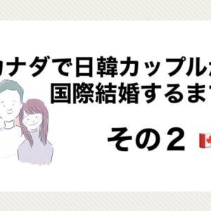 日韓カップル カナダで国際結婚するまでの道のり -その2-