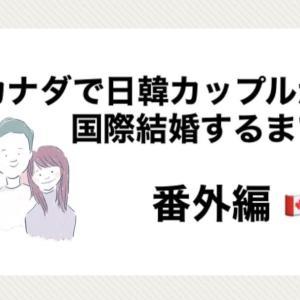 日韓カップル カナダで国際結婚するまでの道のり -プロポーズ編-