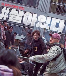 Netflix 韓国映画 #生きている #살아있다#ALIVE あらすじ感想(ネタバレ)