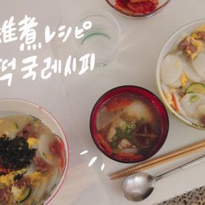 【2021年】お正月レシピ韓国떡국トッグクと日本のお雑煮の作り方