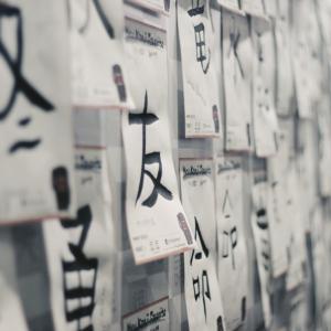 楽して漢字を強化する