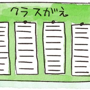 【塾選び】サピックスと早稲アカを比べてみた(組み分け編)