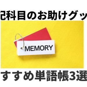 【中学受験】暗記科目のお助けグッズ おすすめ単語帳3選!