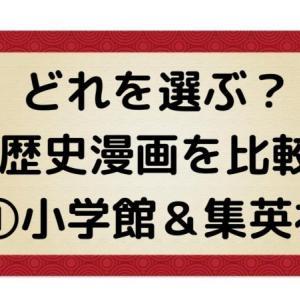 【中学受験】歴史漫画おすすめはどれ?選ぶポイント ①小学館と集英社