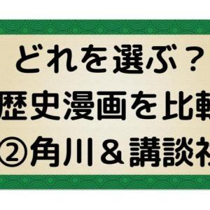 【中学受験】歴史漫画おすすめはどれ?選ぶポイント ②角川と講談社