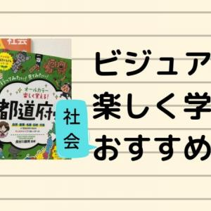 【中学受験】ビジュアルで楽しく覚えるおすすめ教材『楽しく覚える!都道府県』と『できる子図鑑』