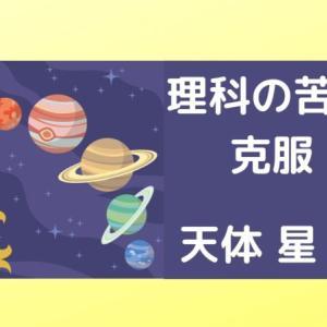 【理科】天体、星、星座を徹底攻略!