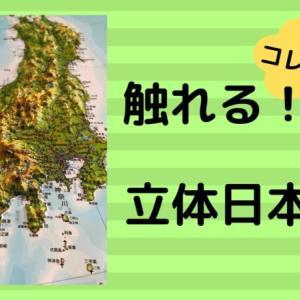 【社会】触れる!立体日本地図の求心力!