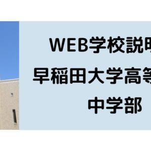 【WEB学校説明会】早稲田大学高等学院中学部