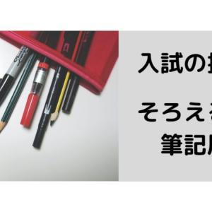 【中学受験】入試の持ち物 そろえるべき筆記用具