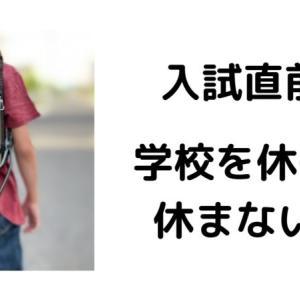 【中学受験】入試直前、学校を休む?休まない?