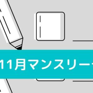 【サピックス】11月マンスリーテスト自己採点