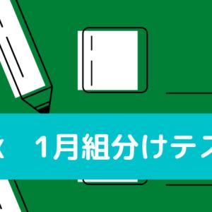 【サピックス】3月組分けテスト自己採点(4年)