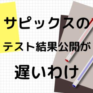 【塾選び】サピックスのテスト結果公開が遅いわけ