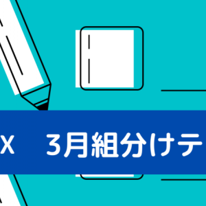 【サピックス】5年3月組分けテスト自己採点結果