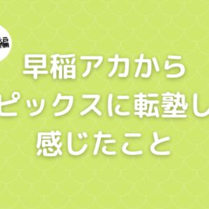 早稲アカからサピックスに転塾して今思うこと(テキスト編)