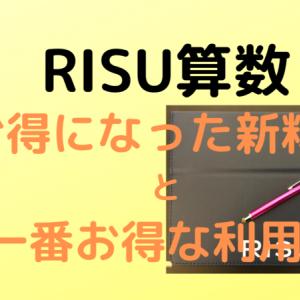 お得になったRISU算数の新料金 お試しもお得に!