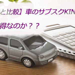 【マイカーと比較】車のサブスクKINTOは本当にお得なのか?