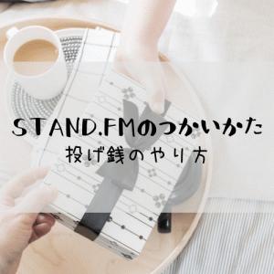 stand.fmの投げ銭とは?やり方についても解説|stand.fmの使い方
