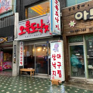 やっと食べた釜山の味