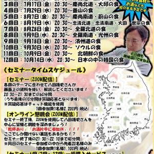 料理セミナーの後期日程発表〜