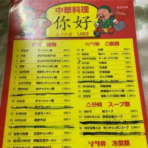 大阪で味わえる本格ジャジャ麺