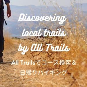 【ベイエリア】All Trailsでコース検索&日帰りハイキング