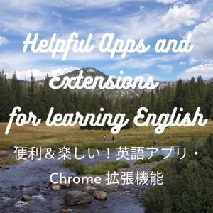 【英語学習】便利&楽しい!おすすめしたいアプリ・Chrome拡張機能