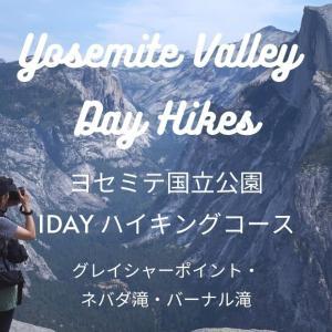 【ヨセミテ国立公園】登山コースを写真で解説|グレイシャーポイント・ネバダ滝・バーナル滝