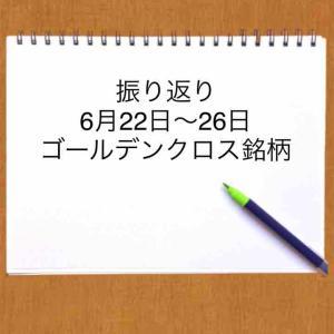 【振り返り】ゴールデンクロス銘柄 6/22〜26日