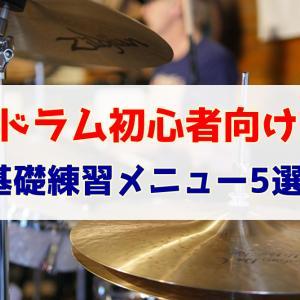 ドラム初心者向けの基礎練習メニュー5選!地味だけど効果は絶大