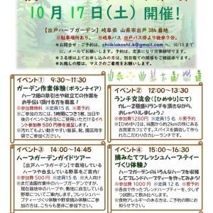 『秋のハーブイベント 第1弾』のお知らせ
