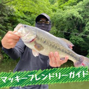 【バス釣り初心者】無料ガイド始めます!!「マッキーフレンドリーガイド」