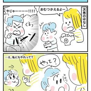 【漫画】やじゃーーーー!!