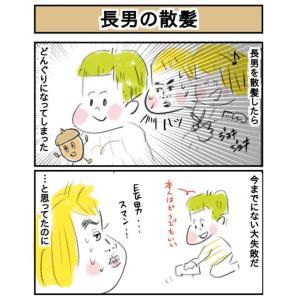 【漫画】長男の散髪