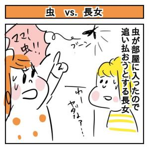 【漫画】虫 vs.  長女