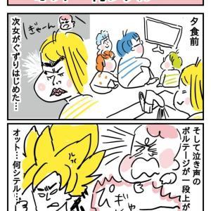 【漫画】オット…何シテル…