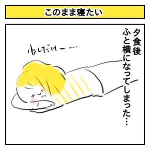 【漫画】このまま寝たい