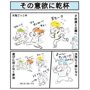 【漫画】その意欲に乾杯