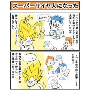 【漫画】スーパーサイヤ人になった話
