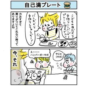 【漫画】自己満プレート