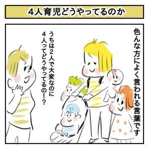 【漫画】4人育児をどうやっているのか