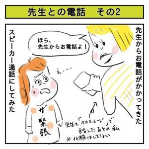 【漫画】先生とのお電話 2