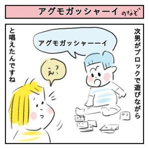 【漫画】アグモガッシャーーーイ