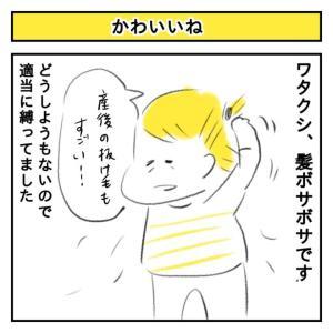 【漫画】かわいい