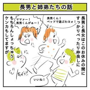【育児漫画】長男と姉弟たちとの関係