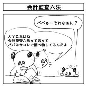 【会計士マンガ】会計監査六法