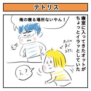 【育児漫画】テトリス