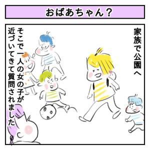 【育児漫画】おばあちゃん?